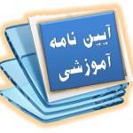 مقررات امتحانی مخصوص دانشجویان