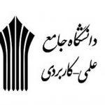 ثبت نام تکمیل ظرفیت کاردانی و کارشناسی پذیرش مهرماه ۹۶ آغاز شد.