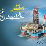 ۲۹ اسفند روز ملی شدن صنعت نفت