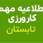 اطلاعیه مهم کارورزی تاستان ۹۶-۹۷