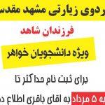 اعزام دانشجویان دختر شاهد به اردوی فرهنگی مشهد مقدس