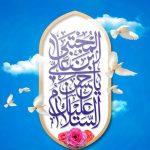 میلاد امام حسن مجتبی گرامی باد