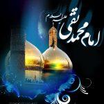 سالروز شهادت حضرت امام محمد تقی (ع) جواد الائمه تسلیت باد