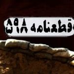 ۲۷ تیر؛ اعلام پذیرش قطعنامه ۵۹۸ شورای امنیت از سوی ایران