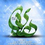 ولادت امام علی النقی (علیه السلام)