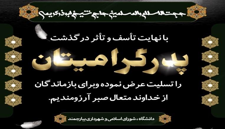 تسلیت به جناب آقای ابوذر کریمی