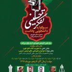 سوگواره دانشجویی پادکست تفکر حسینی