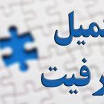 تکمیل ظرفیت و تمدید پذیرش دانشجو (مهر۹۷)