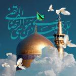 السلام علیک یا امام رئوف یا علی بن موسی الرضا
