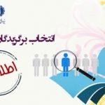 اطلاعیه انتخاب برگزیدگان ادبیکشور