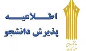 زمان ثبت نام دورههای کاردانی و کارشناسی برای پذیرش مهرماه ۹۸ اعلام شد