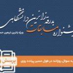 جشنواره مسابقات بدرقه زائرین دانشگاهی ویژه اربعین حسینی برگزار می شود
