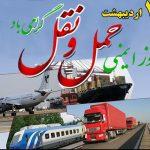 روز ایمنی در حمل و نقل گرامی باد