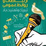 ۲۷اردیبهشت روز ارتباطات و روابط عمومی تبریک و تهنیت باد
