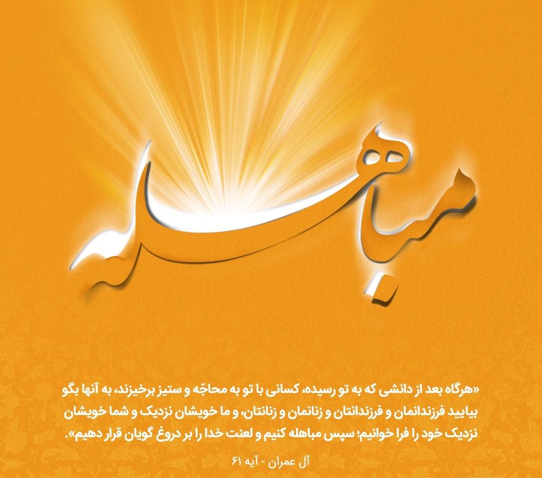 روز مباهله، روز بازگشت به دین پیامبر (ص) است
