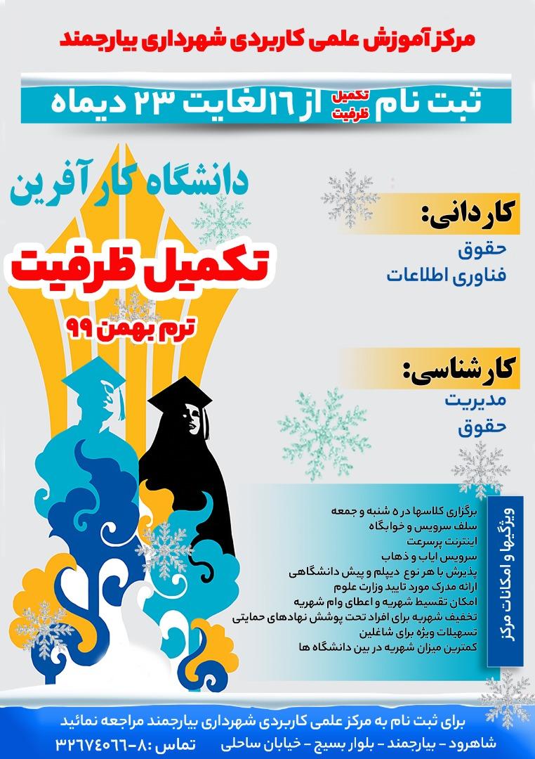 ثبت نام دوره های کاردانی و کارشناسی (ناپیوسته) دانشگاه جامع علمی کاربردی مهرماه ۹۹