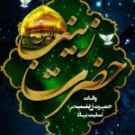 ارتحال حضرت زینب سلام الله علیها تسلیت باد