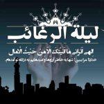 از فضیلتهای «لیله الرغائب» محروم نمانیم