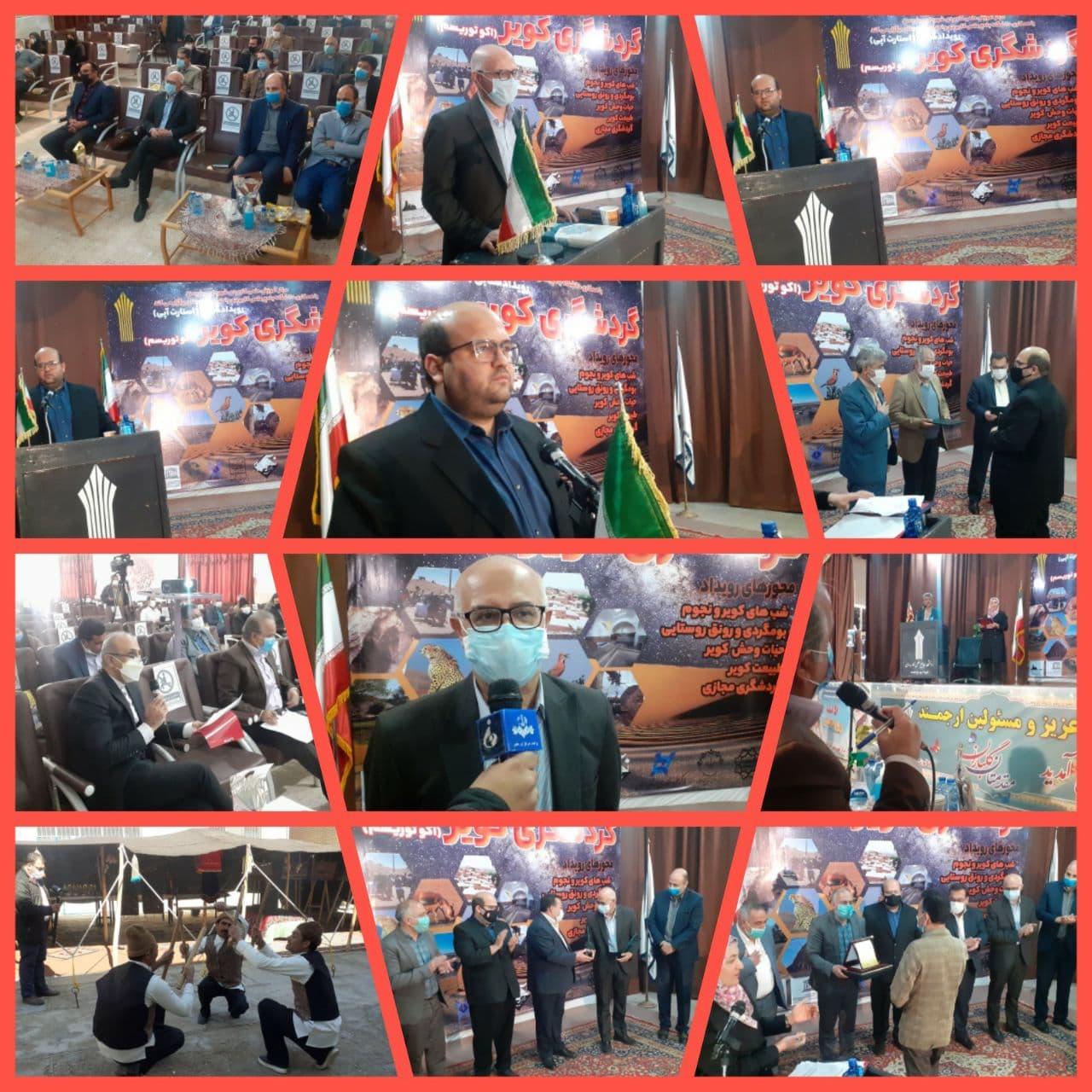 برگزاری رویداد شتابی گردشگری کویر در بیارجمند