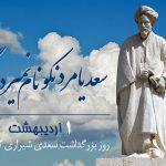 یک اردیبهشت روز جهانی بزرگداشت سعدی گرامی باد