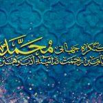 کنگره جهانی محمد (ص)، پیامبر رحمت در آیینه ادب و هنر