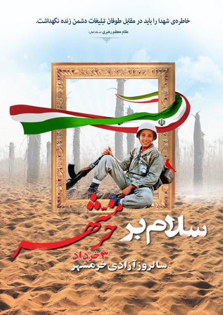 ۳ خرداد سالروز آزادسازی خرمشهر مبارک
